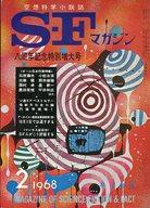 SFマガジン 1968/2 No.104 8周年記念特別増大号