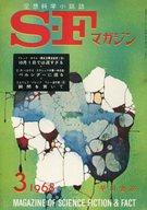 SFマガジン 1968/3 No.105