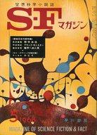 SFマガジン 1968/5 No.107