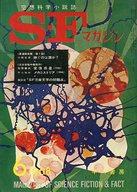SFマガジン 1968/6 No.108