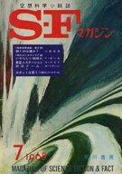SFマガジン 1968/7 No.109