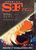 SFマガジン 1968/8 No.110
