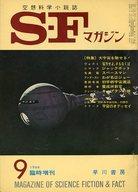 SFマガジン 1968/9臨時増刊 No.112