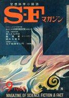 SFマガジン 1968/9 No.111