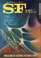 SFマガジン 1968/10 No.113