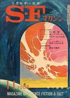 SFマガジン 1968/11 No.114