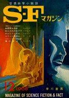 SFマガジン 1968/12 No.115