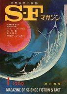 SFマガジン 1969/1 No.116