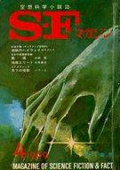 SFマガジン 1969/4 No.119