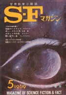 SFマガジン 1969/5 No.120