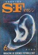 SFマガジン 1969/6 No.121