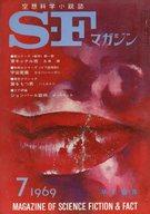 SFマガジン 1969/7 No.122