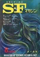 SFマガジン 1969/8 No.123