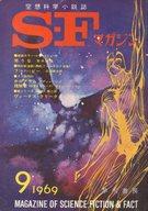 SFマガジン 1969/9 No.124