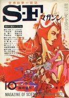SFマガジン 1969/10臨時増刊 No.126