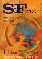 SFマガジン 1969/11 No.127