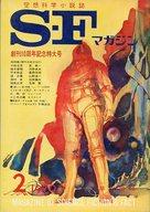 SFマガジン 1970/2 No.130 創刊10周年記念特大号