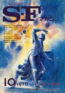 SFマガジン 1970/10 No.138