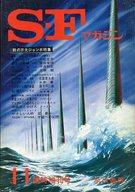SFマガジン 1970/11臨時増刊号 No.140