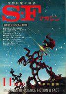SFマガジン 1970/11 No.139