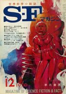 SFマガジン 1970/12 No.141