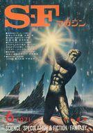 SFマガジン 1971/6 No.147