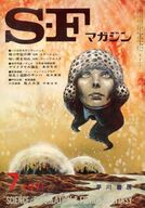 SFマガジン 1971/7 No.148