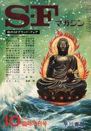 SFマガジン 1971/10臨時増刊号 No.152