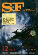 SFマガジン 1971/12 No.154