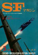 SFマガジン 1972/3 No.157