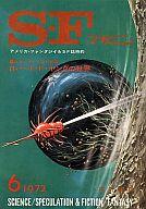 SFマガジン 1972/6 No.160
