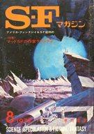 SFマガジン 1972/8 No.162