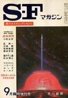 SFマガジン 1972/9臨時増刊号 No.164