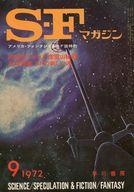 SFマガジン 1972/9 No.163