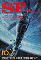 SFマガジン 1972/10 No.165