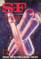 SFマガジン 1972/12 No.167