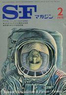 SFマガジン 1973/2 No.169