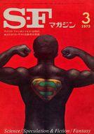 SFマガジン 1973/3 No.170