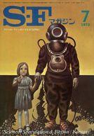SFマガジン 1973/7 No.174