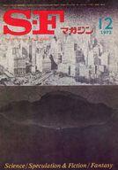 SFマガジン 1973/12 No.180
