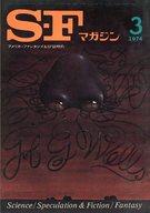 SFマガジン 1974/3 No.183