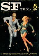 SFマガジン 1974/8 No.188