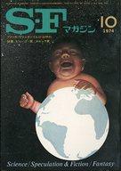 SFマガジン 1974/10 No.190