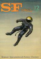 SFマガジン 1974/12 No.193