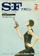 SFマガジン 1975/2 No.195 総力特集・日本作家ベストセレクション
