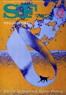 SFマガジン 1975/12 No.205