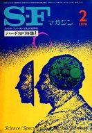 SFマガジン 1976/2 No.207