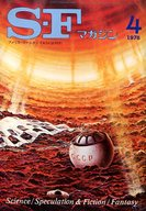 SFマガジン 1976/4 No.209