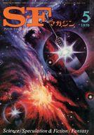 SFマガジン 1976/5 No.210