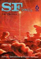 SFマガジン 1976/6 No.211